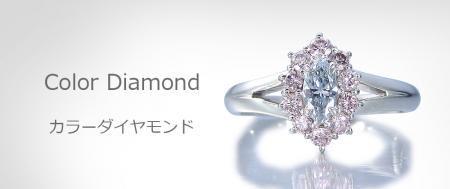 カラーダイヤモンドの指輪とペンダント(ピンクダイヤ、ブルーダイヤ)