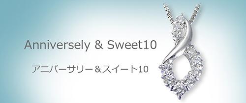 スイートテンダイヤモンドのリング&ネックレス