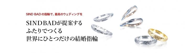 世界にひとつだけの結婚指輪