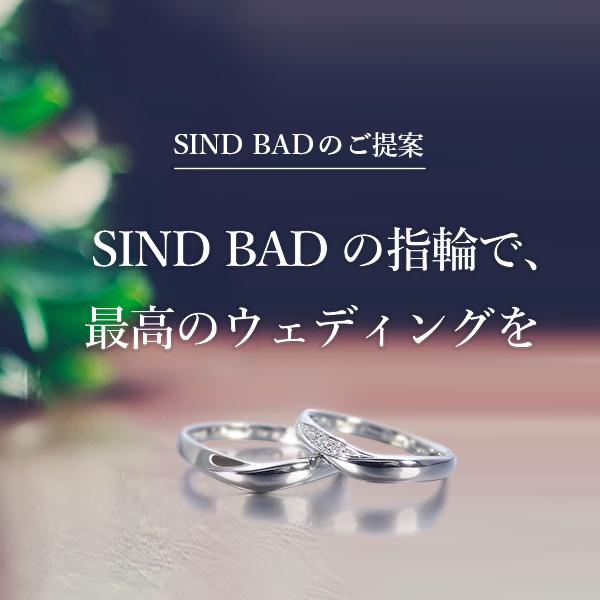 SINDBADの指輪で最高のウェディングを