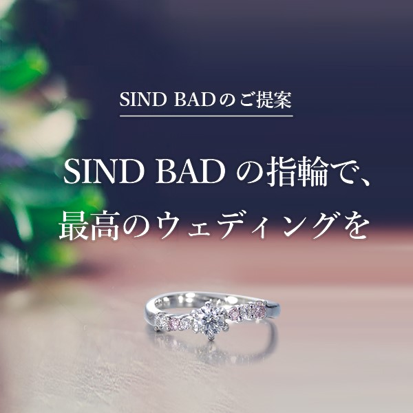 SINDBADの指輪で最高のウエディング
